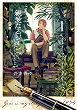 親愛なるジーンへ 1 (ショコラコミックス)