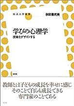 表紙: 学びの心理学 授業をデザインする (放送大学叢書)   秋田 喜代美