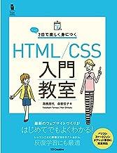 表紙: たった2日で楽しく身につく HTML/CSS入門教室 | 高橋 朋代