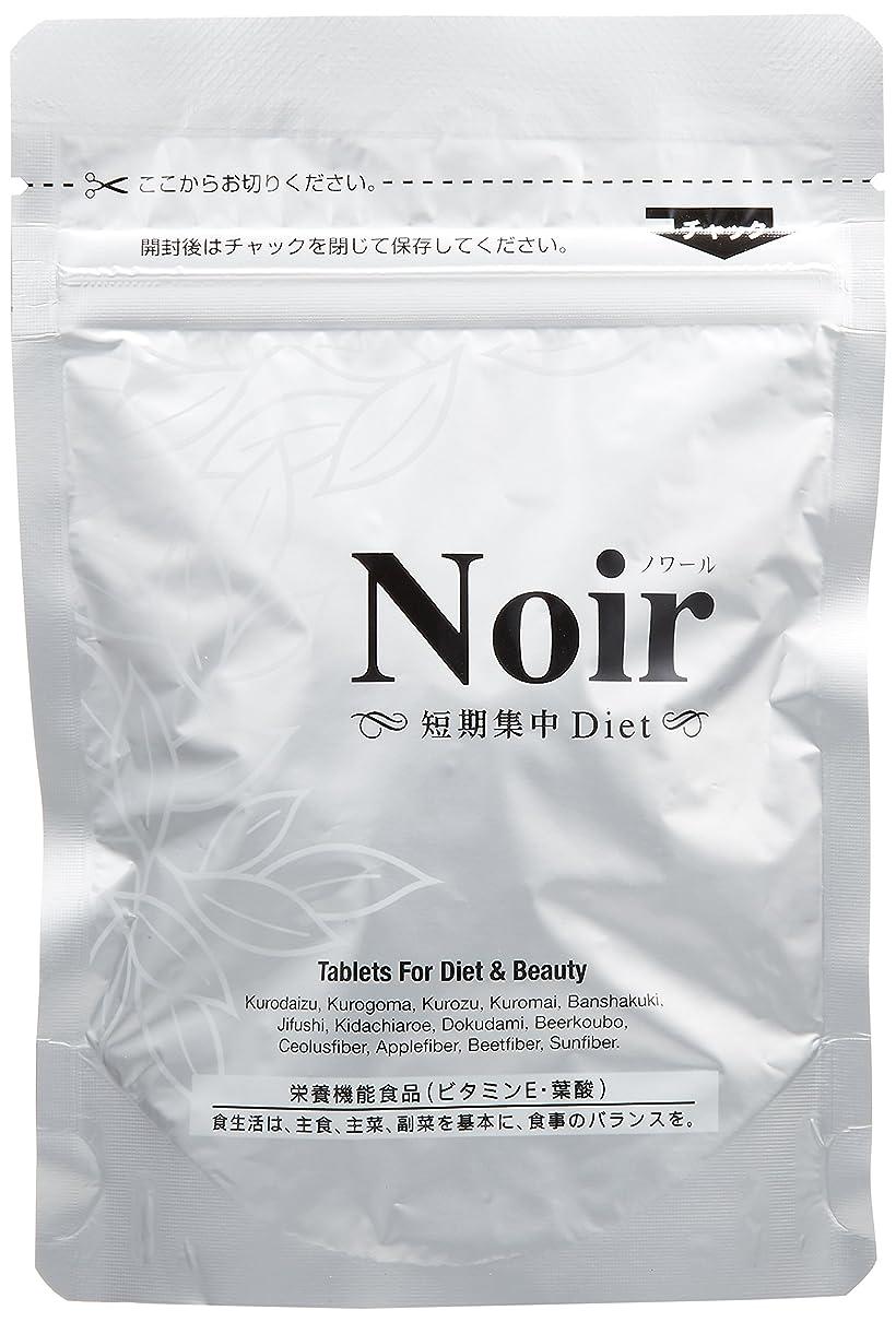 ピルファーメロドラマ少なくともNОIR短期集中Diet 300mg*200T