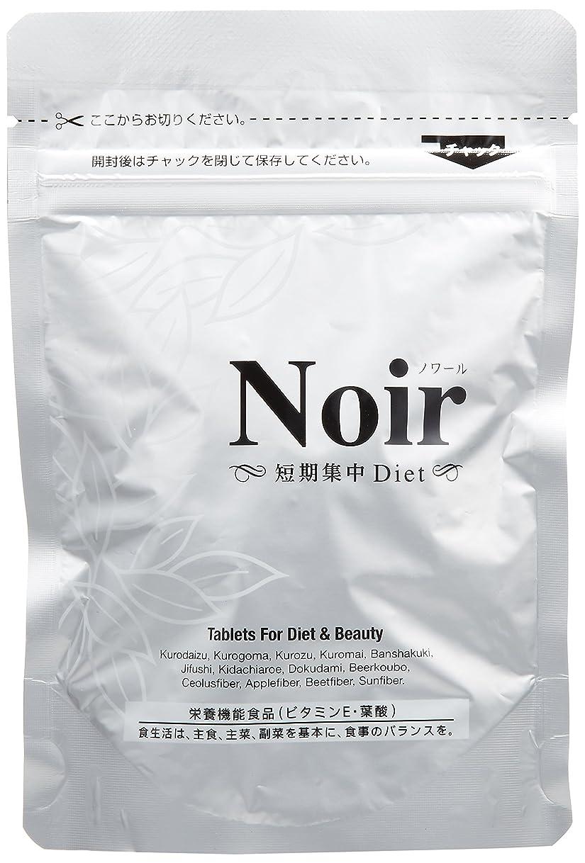 放送抵抗覚醒NОIR短期集中Diet 300mg*200T