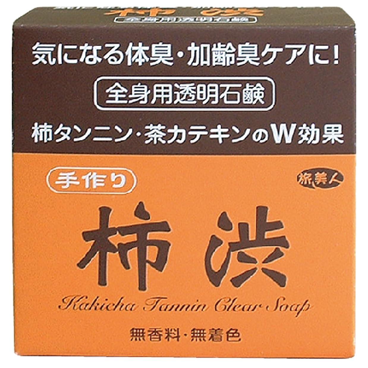 コーンどこにも免疫する気になる体臭?加齢臭ケアに アズマ商事の手作り柿渋透明石鹸