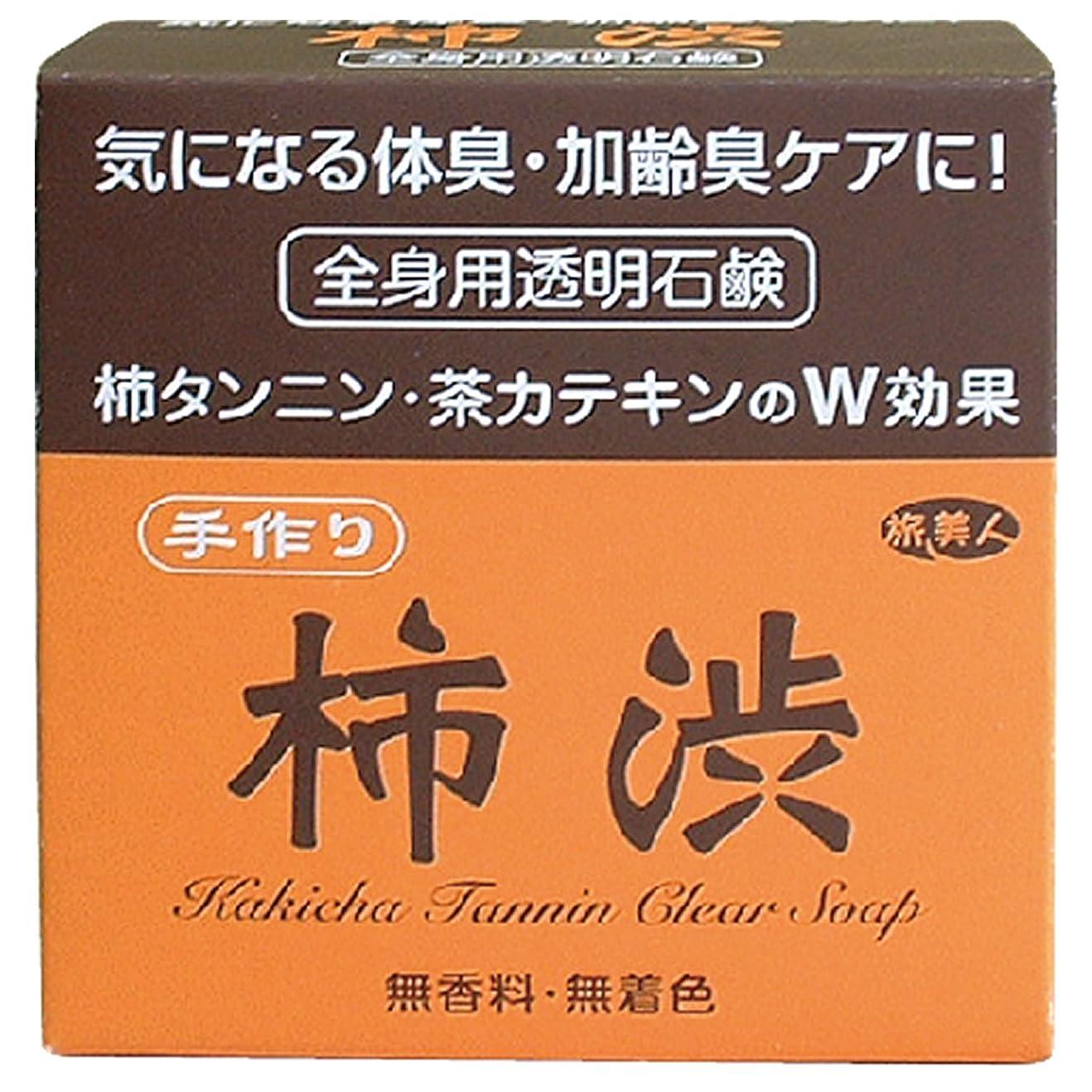 湿気の多い広がり巨大な気になる体臭?加齢臭ケアに アズマ商事の手作り柿渋透明石鹸
