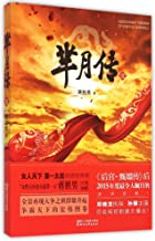 The Legend of Mi Yue (1) (Chinese Edition)