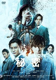 秘密 THE TOP SECRET [DVD]