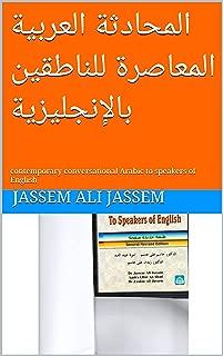 Best amira in arabic Reviews