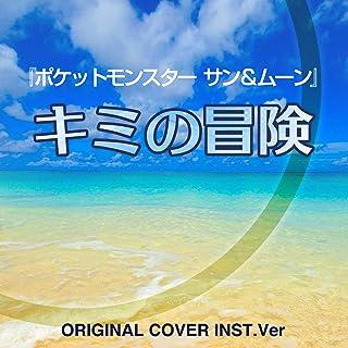 『ポケットモンスター サン&ムーン』キミの冒険 ORIGINAL COVER INST.Ver