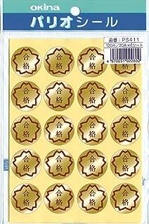 オキナ 4号シール 合格 PS411 1パック(20片×6枚入)×5セット AZPS411