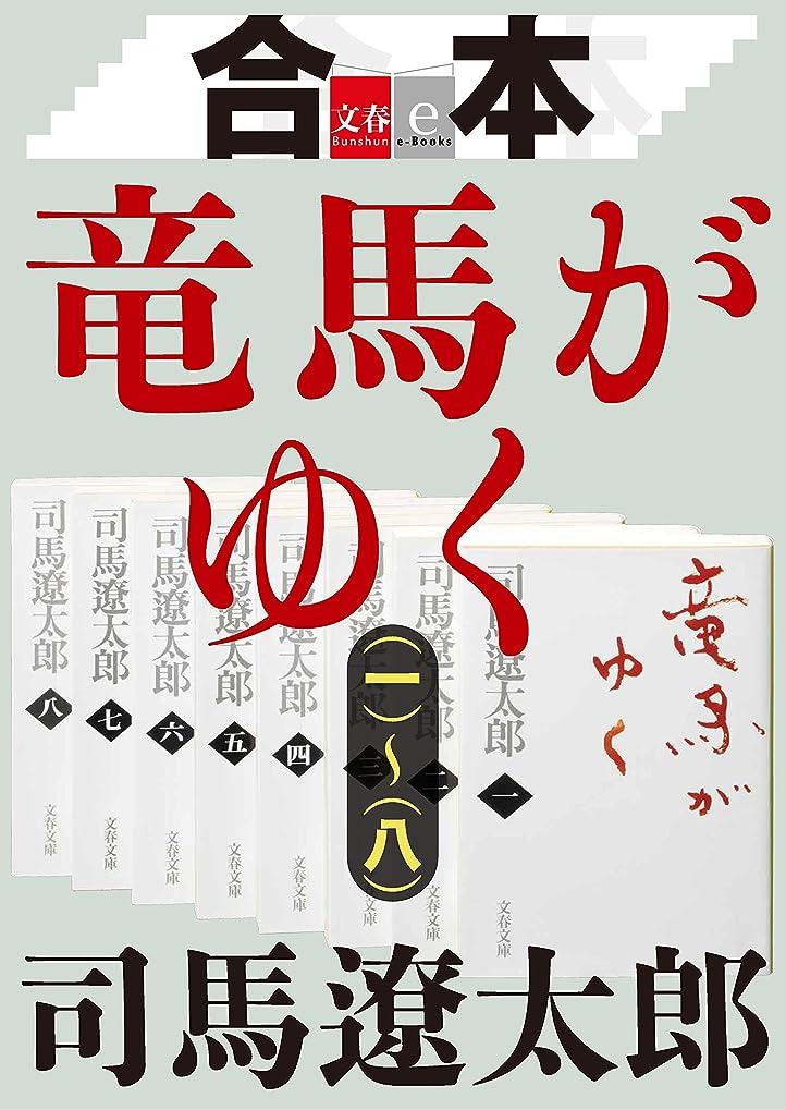 多様性再集計修正合本 竜馬がゆく(一)~(八)【文春e-Books】