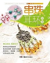 串珠技法入门:串珠耳环技法 (串珠技法入门丛书)