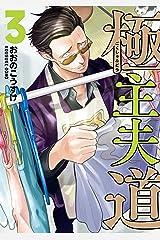 極主夫道 3巻: バンチコミックス Kindle版