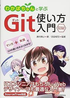 わかばちゃんと学ぶ Git使い方入門〈GitHub、Bitbucket、SourceTree〉