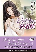 表紙: とろめきの終着駅 (竹書房文庫) | 葉月奏太