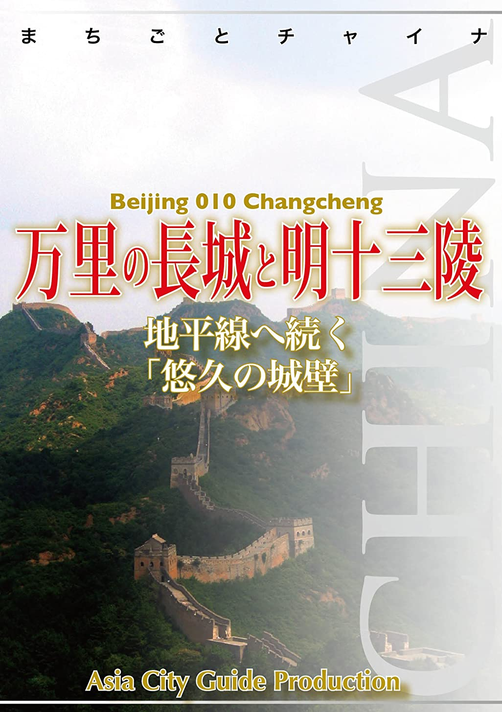 排他的置くためにパック二次北京010万里の長城と明十三陵 ~地平線へ続く「悠久の城壁」 まちごとチャイナ