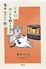 犬と猫どっちも飼ってると毎日たのしい(4) (パルシィコミックス) Kindle版