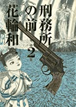刑務所の前(2) (ビッグコミックススペシャル)