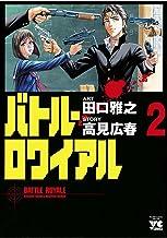 表紙: バトル・ロワイアル(2) (ヤングチャンピオン・コミックス) | 田口雅之