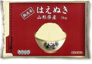 【精米】【 Amazon.co.jp 限定】山形県産 無洗米 はえぬき 5kg 令和元年産