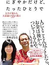 表紙: にぎやかだけど、たったひとりで 人生が変わる、大富豪の33の教え (幻冬舎単行本) | 丸尾孝俊