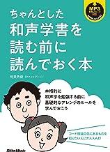 表紙: ちゃんとした和声学書を読む前に読んでおく本 | 侘美 秀俊