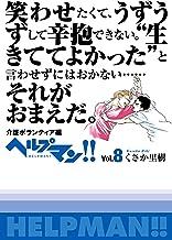 表紙: ヘルプマン!!(8) 介護ボランティア編 | くさか 里樹