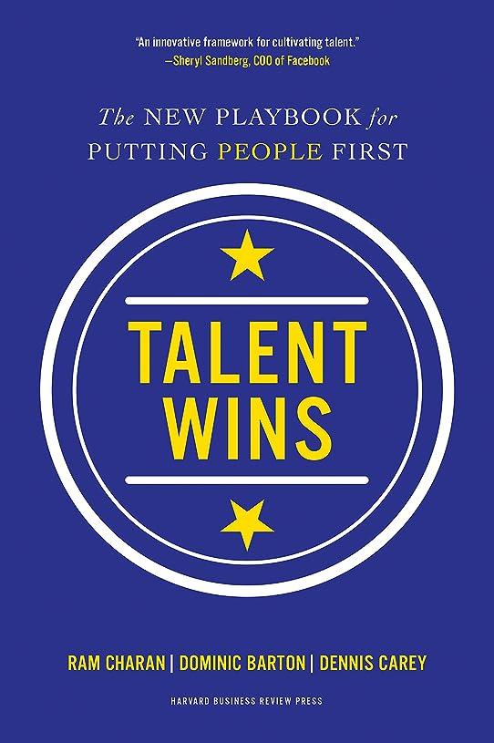 火炎接続されたコントラストTalent Wins: The New Playbook for Putting People First (English Edition)