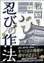 表紙: 戦国 忍びの作法 | 山田 雄司