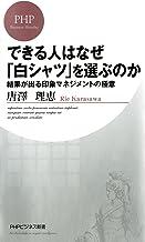 表紙: できる人はなぜ「白シャツ」を選ぶのか 結果が出る印象マネジメントの極意 (PHPビジネス新書) | 唐澤 理恵