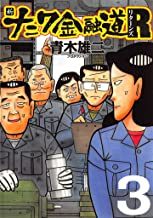 表紙: 新ナニワ金融道R(リターンズ) 3   青木雄二プロダクション