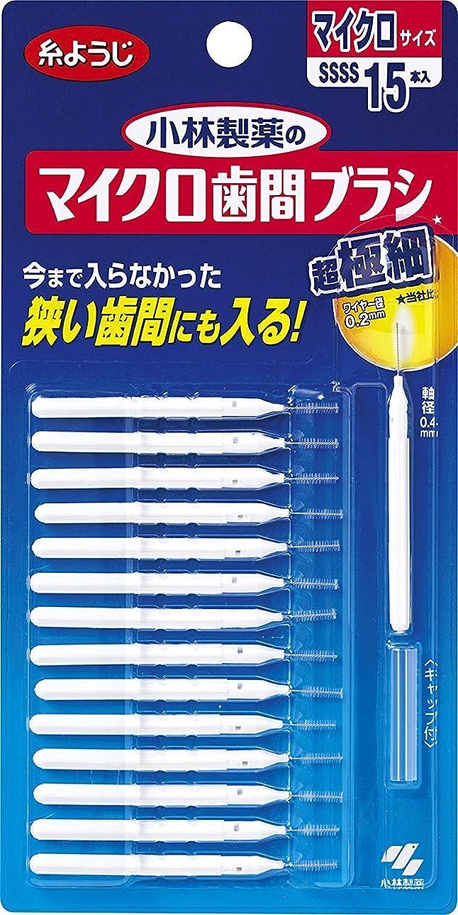 悲劇的な言い聞かせる糸【小林製薬】デンタルドクター マイクロ歯間ブラシ 15本 ×3個セット