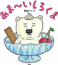 表紙: あま~いしろくま (PHPにこにこえほん)   柴田 ケイコ