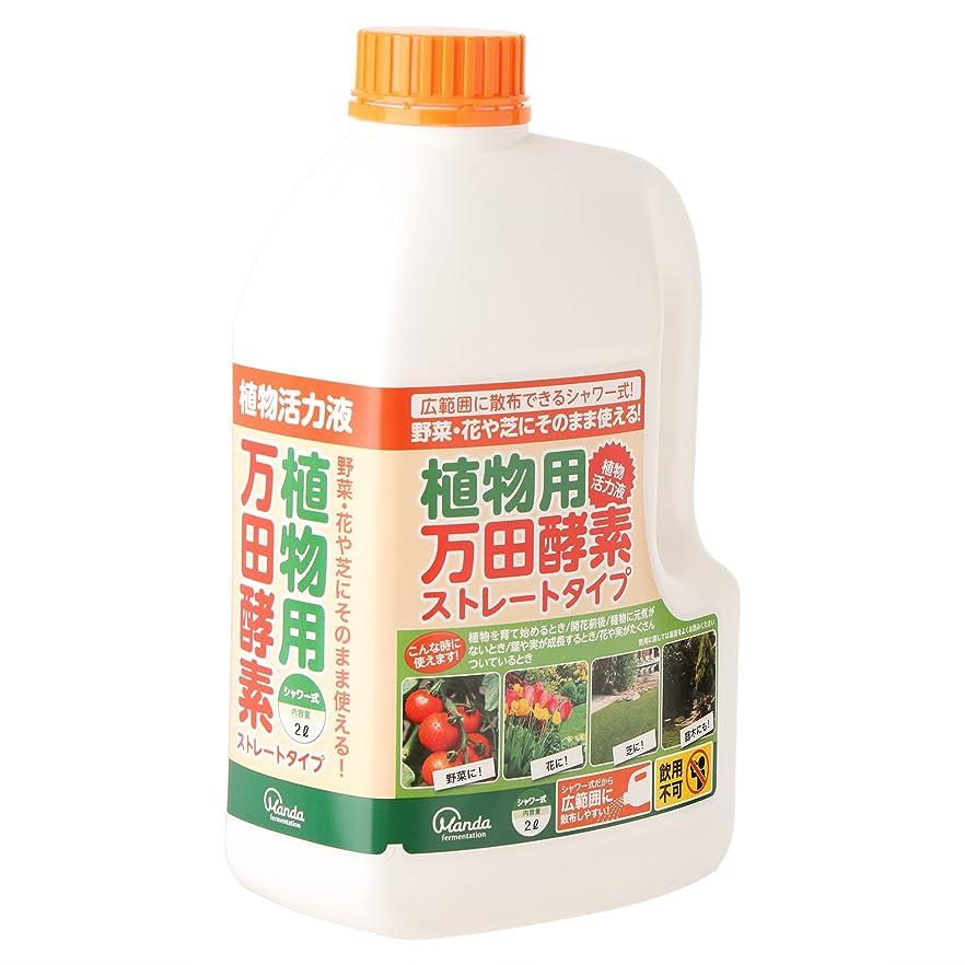 債務アジア摘む万田酵素 植物用万田酵素 シャワータイプ 2000ml
