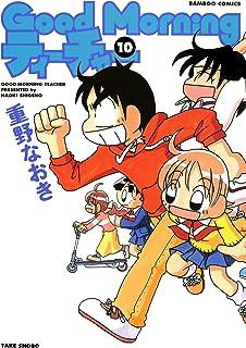 GoodMorningティーチャー (10) (バンブーコミックス 4コマセレクション)