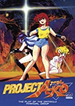 project a ko vhs