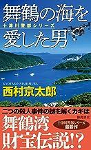 表紙: 舞鶴の海を愛した男 十津川警部 (トクマ・ノベルズ) | 西村京太郎