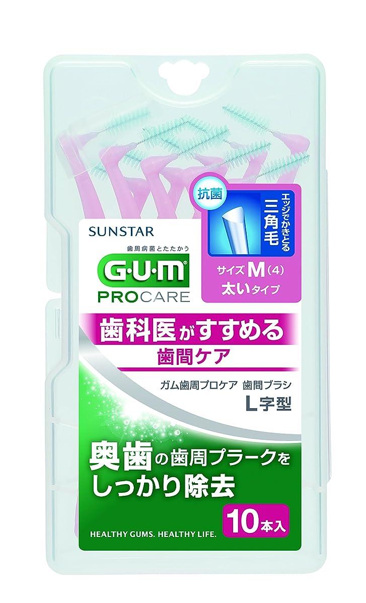 ピックアジア彼女GUM(ガム)アドバンスケア 歯間ブラシL字型 10P サイズ4 (M)