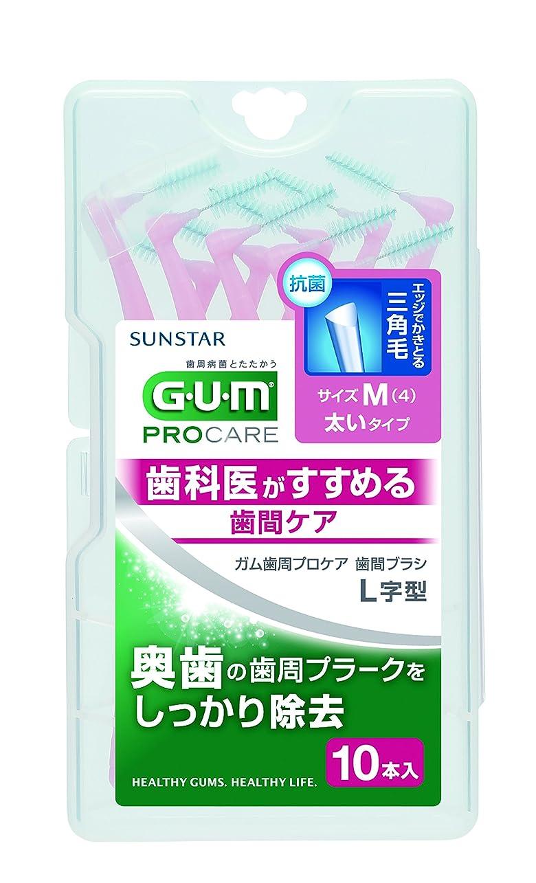 時間厳守装備する神経衰弱GUM(ガム)アドバンスケア 歯間ブラシL字型 10P サイズ4 (M)
