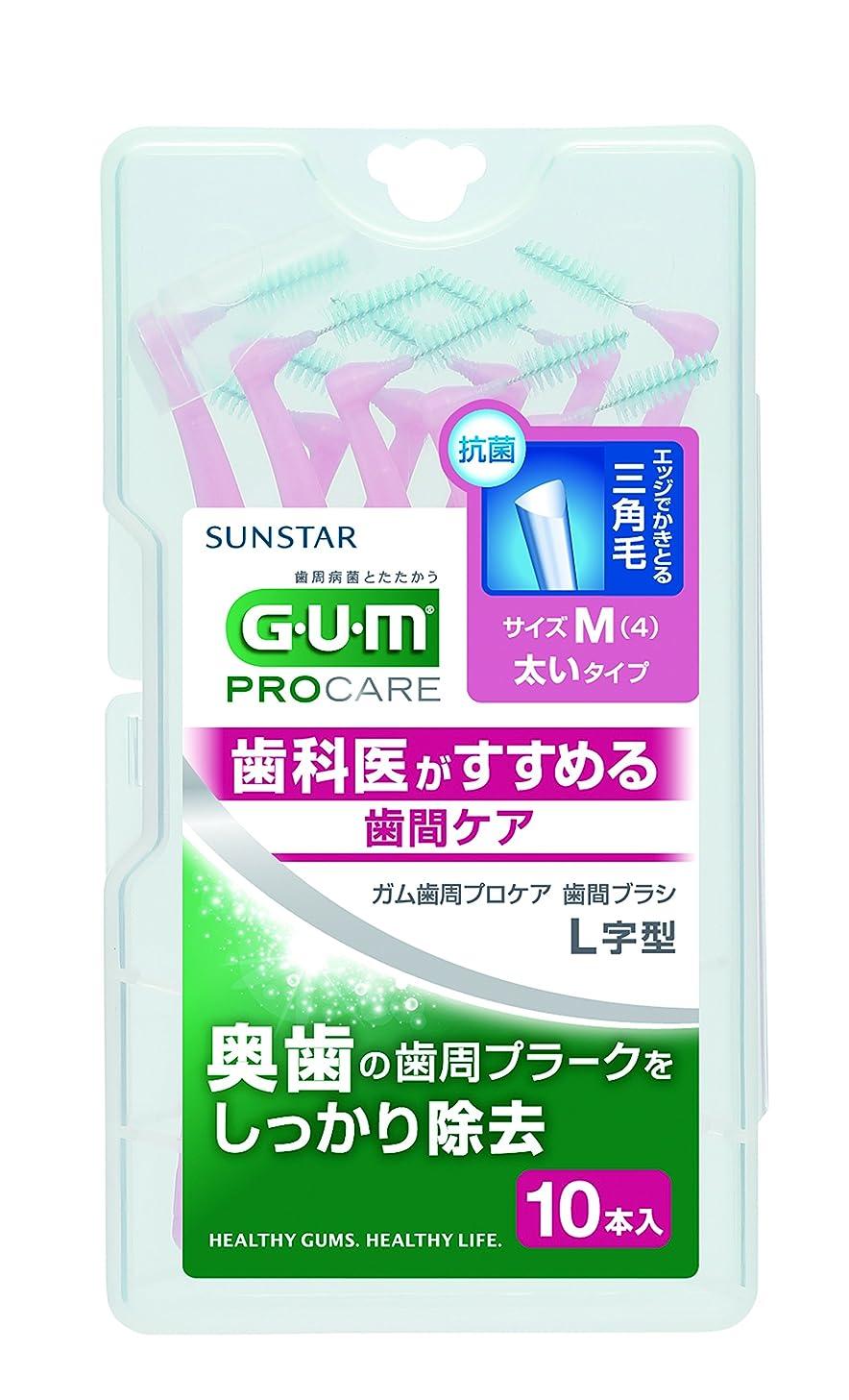 レザーマカダム二層GUM(ガム)アドバンスケア 歯間ブラシL字型 10P サイズ4 (M)