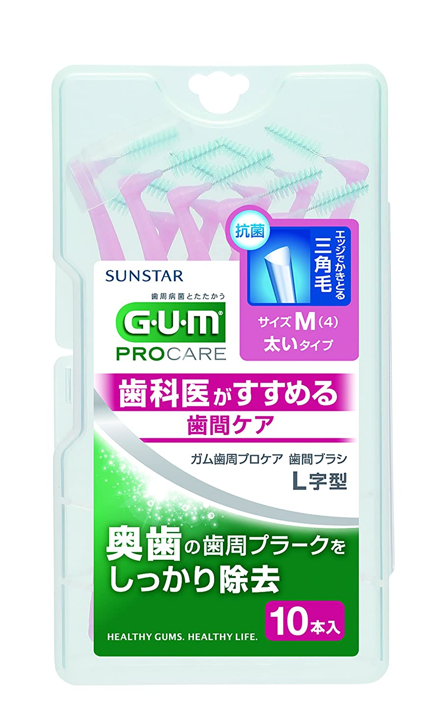 早い同様の中級GUM(ガム)アドバンスケア 歯間ブラシL字型 10P サイズ4 (M)