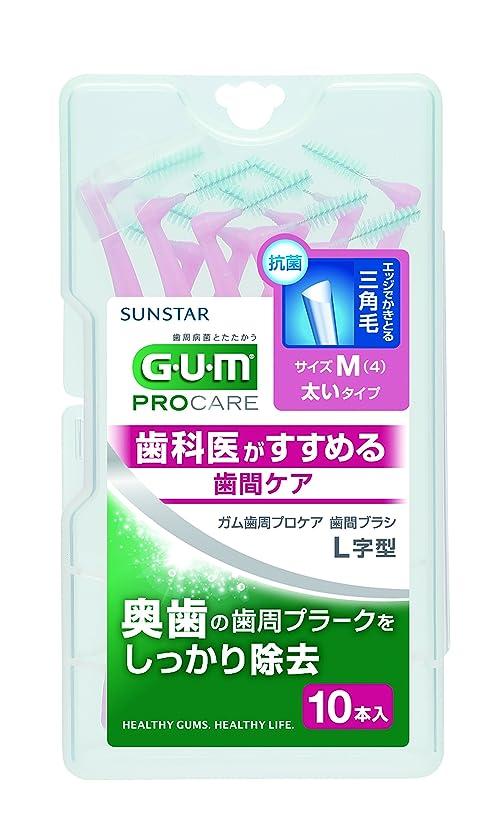 用語集牛肉鯨GUM(ガム)アドバンスケア 歯間ブラシL字型 10P サイズ4 (M)