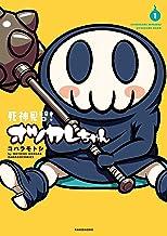 表紙: 死神見習!オツカレちゃん(1) (バンブーコミックス) | コハラモトシ