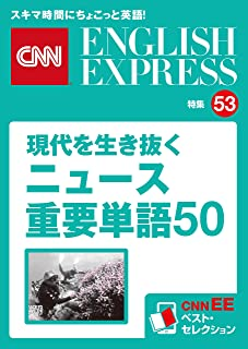 [音声DL付き]現代を生き抜くニュース重要単語50(CNNEE ベスト・セレクション 特集53)