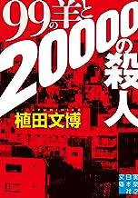 表紙: 99の羊と20000の殺人 (実業之日本社文庫) | 植田 文博