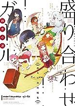 表紙: 盛り合わせガール (ヤングキングコミックス) | 鈴木小波