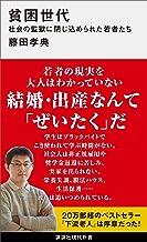 表紙: 貧困世代 社会の監獄に閉じ込められた若者たち (講談社現代新書) | 藤田孝典