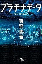 表紙: プラチナデータ (幻冬舎文庫) | 東野圭吾