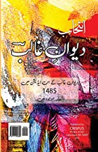 Intekhab Dewan e Ghalib (Urdu Edition)