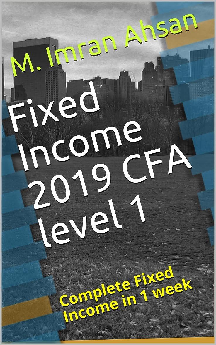 確かめるステートメント渇きFixed Income 2019 CFA level 1: Complete Fixed income in 1 week (English Edition)