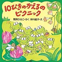 表紙: 10ぴきのかえるのピクニック (PHPにこにこえほん)   仲川 道子