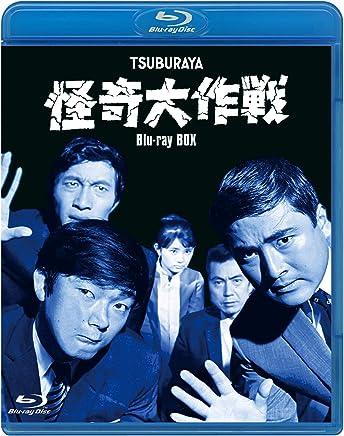 怪奇大作戦 Blu-ray BOX